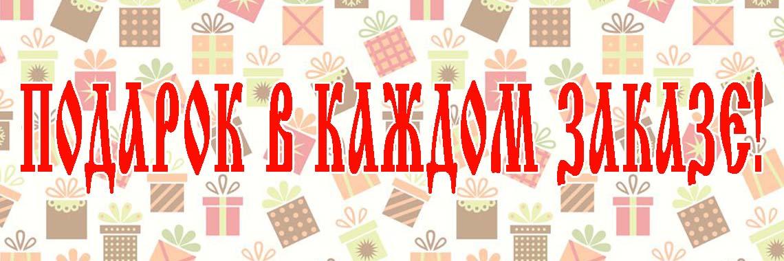 Подарок в каждом заказе (красный)