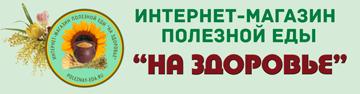 Оптово-розничный Интернет-магазин НА ЗДОРОВЬЕ